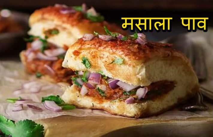 Masala pav recipe in hindi indian food recipes masala pav recipe forumfinder Choice Image